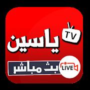 تحميل ياسين تيفي Yacine TV بث مباشر 2022